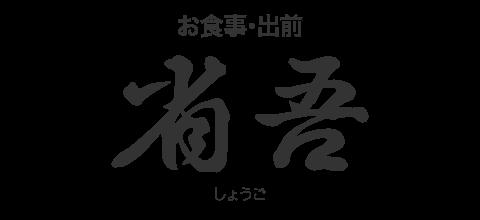 お食事 省吾(しょうご)